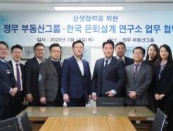 한국은퇴설계연구소, 정무부동산그룹과 업무협약 맺어
