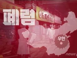 외국서 발견된 우한 폐렴 확진 환자 모두 중국인