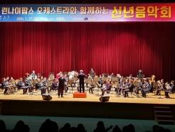 린나이팝스 오케스트라, 음악으로 전한 감동…'진천군 신년음악회'