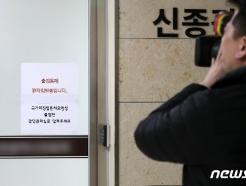[사진] 신종 코로나바이러스 감염 확진 판정 '출입통제'