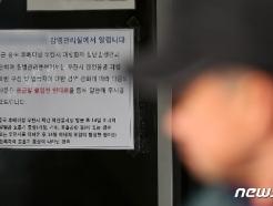 [사진] 국내 첫 우한 폐렴 확진 '지역사회 노출은 없어'