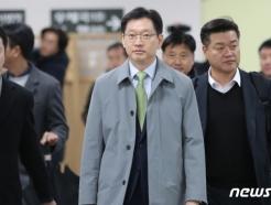 '드루킹 댓글조작' 김경수 2심 내일 선고재판 연기