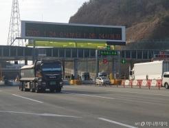 경남 민자도로 설 연휴 무료통행
