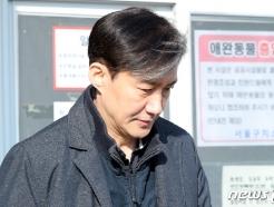조국 '감찰무마 의혹' 사건 합의부 간다…재판부 배당 주목