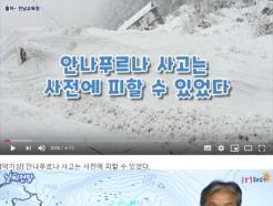 """지비엠아이엔씨 유튜브 153웨더 기상TV, """"안나푸르나 사고 사전에 피할 수 있었다"""""""