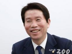 """이인영이 말하는 연정 """"공을 쌓아 성과를 낸다"""""""