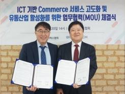 위세아이텍, 한국T커머스협회와 ICT 기반 커머스 서비스 관련 MOU