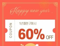 원어민 화상영어 '캠블리', 1년 수업권 60% 세일 31일 마감