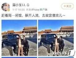 '자금성 벤츠' 사건 일파만파…이번엔 고궁박물원에 비난 폭주