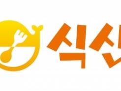 한국판 미슐랭가이드…'식신'이 찍은 별세개 레스토랑 어디