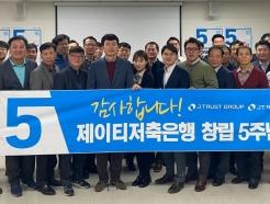 '창립 5주년' JT저축은행, 고객·임직원 감사 행사
