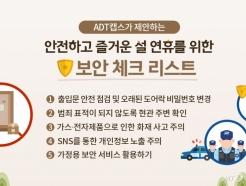 """""""귀성길 전 현관문 앞 물건 두지 마세요"""""""