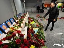 이란, 우크라 여객기 미사일에 격추됐다고 공식 시인