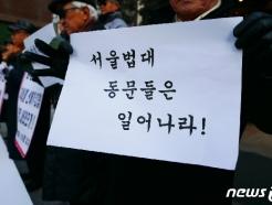 [사진] '서울 법대 동문들은 일어나라!'