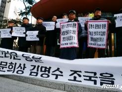 [사진] '문희상, 김명수, 조국 부끄러운 동문'
