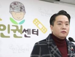 """군인권센터 """"인권위 트렌스젠더 전역 심사 연기 권고 환영"""""""