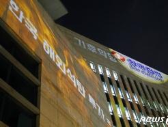 [사진] 그린피스 '해외석탄 투자 중단 촉구'