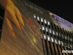 [사진] 그린피스, 한전 외벽에 '호주 산불 영상 투사'