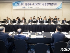 [사진] 박천규 환경부차관, 산업계 임원들과의 정책간담회 참석