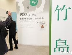 [사진] 日, 도쿄올림픽 앞두고 '영토주권 전시관' 재개관