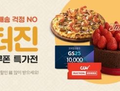 """G마켓·옥션·G9 """"영화티켓 최대 35% 싸게"""""""