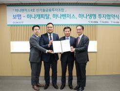 하나금융, 계열사간 프로젝트펀드 결성…'보맵'에 85억 투자