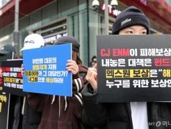 CJENM 책임회피 STOP!