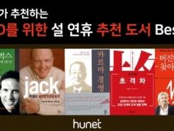 휴넷, CEO가 추천하는 'CEO를 위한 설 연휴 추천 도서 best 5'