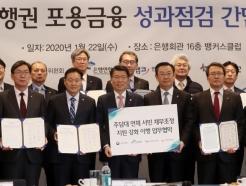 [사진]금융위-은행권, 주담대 연체 서민 채무조정 지원 업무협약