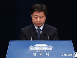 """靑, 최강욱 조국 아들 인턴증명서 논란에 """"허접, 비열한 플레이"""""""
