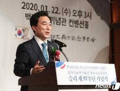 [사진] 박수현, 김상옥의사기념사업회장 취임