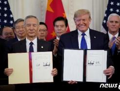 """""""미중 1단계 무역합의는 '재앙'…구조적 문제 해결 못해"""""""