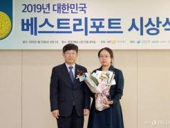 [사진]선민정 연구원, '2019 베스트 리포트' 최우상 수상