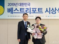 [사진]김현용 연구원, 12월 부문 '2019 베스트 리포트' 수상
