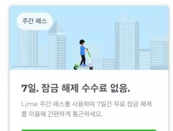 """공유킥보드 라임, 정기권 도입…""""주5회 이용시 이득"""""""