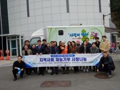 선린대, 지역사회 재능기부 사랑나눔 봉사활동 전개