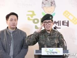 """군 첫 트랜스젠더 부사관 좌절…변희수 """"행정소송 등 법적 대응"""""""