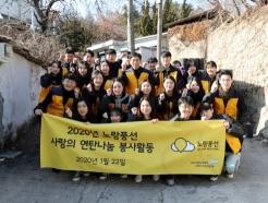 노랑풍선, 2020년도 공채 신입사원 '사랑의 연탄 나눔 봉사활동' 실시