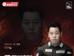 웰컴저축은행 웰뱅 PBA-LPBA 챔피언십, 23일 개막