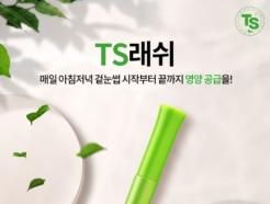TS트릴리온, 눈썹영양제 TS래쉬 판매량 급증