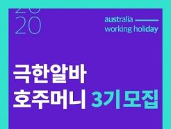 극한알바, 호주 워킹홀리데이 '호주머니 3기' 모집