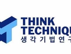 생각기법연구소, 특허 받은 커리큘럼…케이팝 가수 지망생 양성