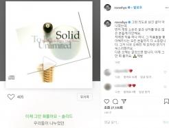 """공효진 인스타그램에 """"모자란 연기 쑥스러웠다"""" 해명"""