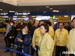 [사진] 김현미 장관, 인천국제공항 검역 상황 긴급 점검