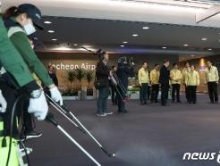 [사진] 국토부 장관, 인천국제공항 검역 상황 긴급 점검