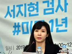 """'檢미투' 서지현, 법무부 발탁…""""꽃길 아닌 고난의 길""""(종합)"""