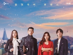 [ize별점] '사랑의 불시착' 시청률 상승세를 이어가는 까닭은?