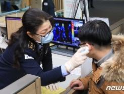 [사진] 국내 '우한 폐렴' 확진환자 두 번째 발생...'확산을 막아라'
