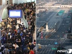 [사진] 설 연휴 시작 '공항은 북적, 도심은 썰렁'