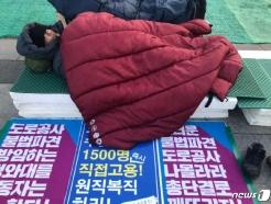 """톨게이트 노조 간부 '아사단식' 4일째…""""혈압 수치 190 넘어"""""""